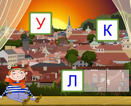Звуко-буквенный анализ - что это такое.  Умение анализировать буквенный состав слова, выделять в нем...