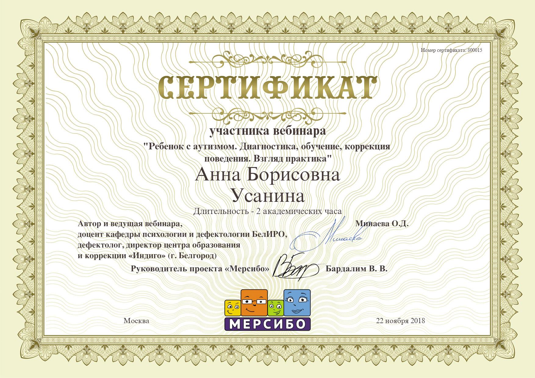 https://mersibo.ru/certificate/create?hash=6MQLBM2LDTQWSZKSKB327HSB2LC8NYZ