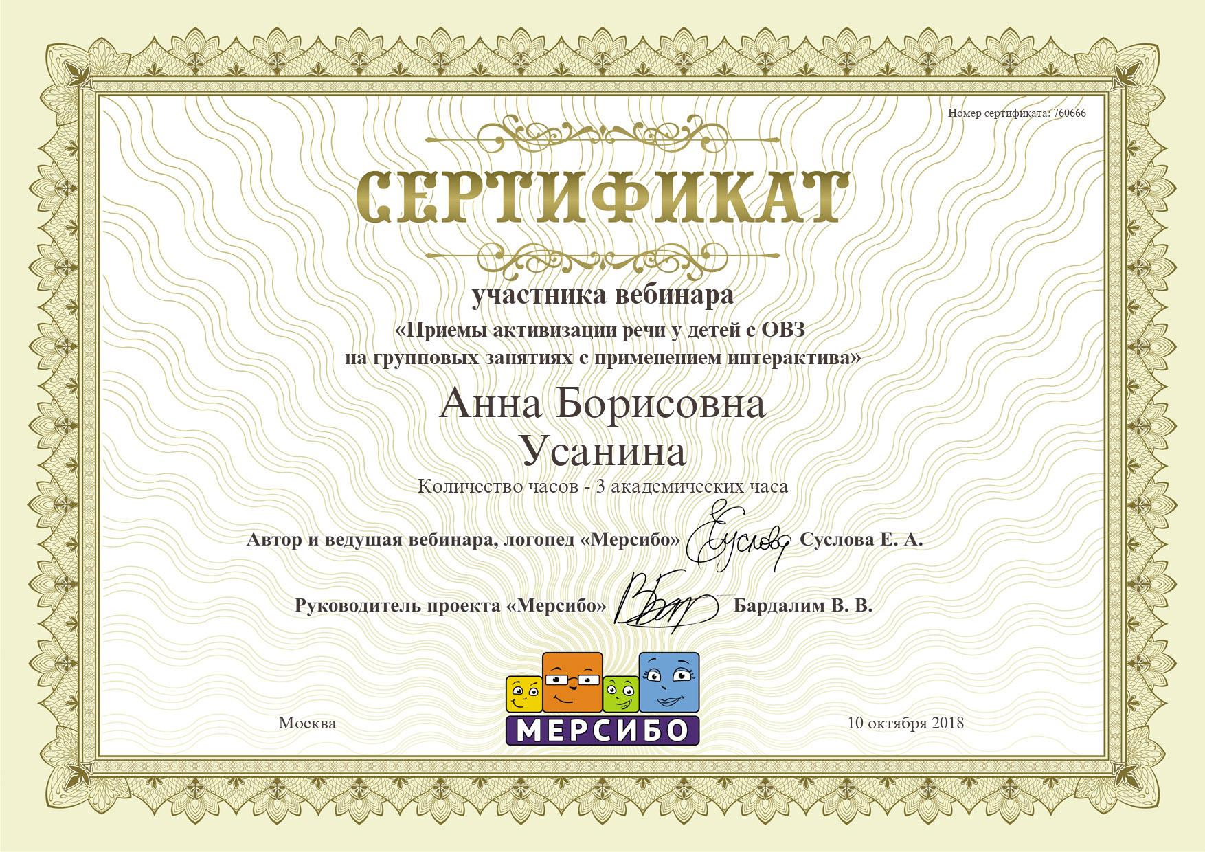 https://mersibo.ru/certificate/create?hash=KTYNLHPX5S1756P41R6QQSWNHSMBLMB
