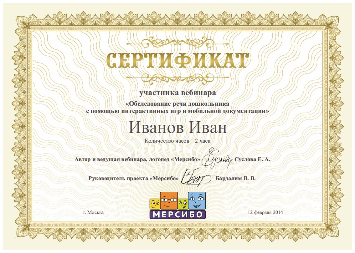 Сертификат мастер класс бланки скачать