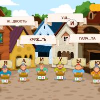Игра «Бойкая торговля»