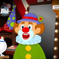 Клоун и голубь