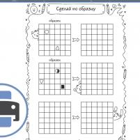 Игра «Пример. Печатные задания для оценки пространственной ориентации»