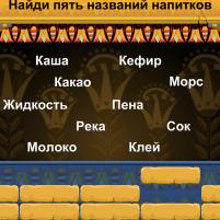 Игра «Сокровища фараонов»