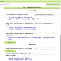 Игра «Пример. Текстовые инструкции специалисту для оценки дифференциации слогов (на слух)»