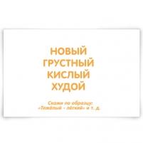 Игра «Антонимы»