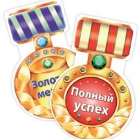 Игра «Пример наклеек из набора «Логопедические ордена»»