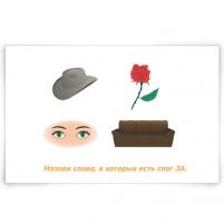 Игра «Поиск заданного слога»