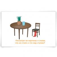 Игра «Пример карточки изнабора «Свистелки-свиристелки»»