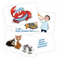 Пример карточек из набора «Дикция — не фикция»