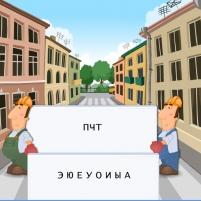 Игра «Веселый город»