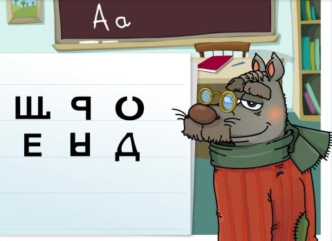 Запоминаем буквы