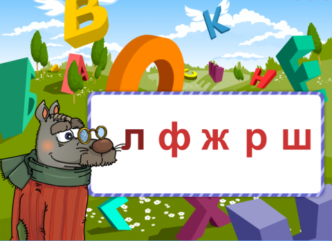 Закрепление алфавита