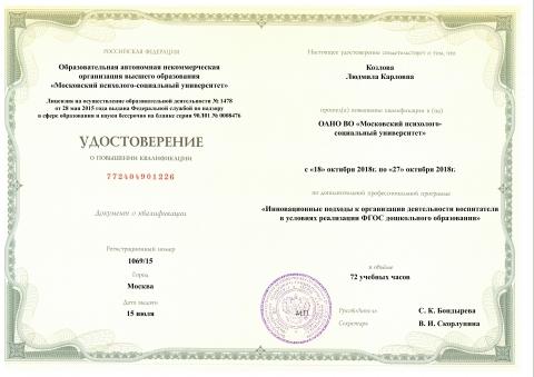 Бесплатное удостоверение о повышении квалификации для воспитателей и методистов
