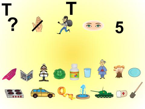 «Автоматизация Т», бесплатное пособие для автоматизации звуков