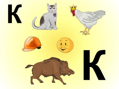 «Буква К», бесплатное пособие для букв, азбуки
