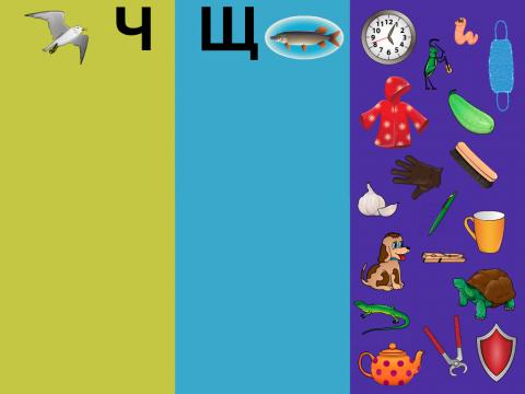 «Что чайке, а что щуке?», бесплатное пособие для дифференциации звуков