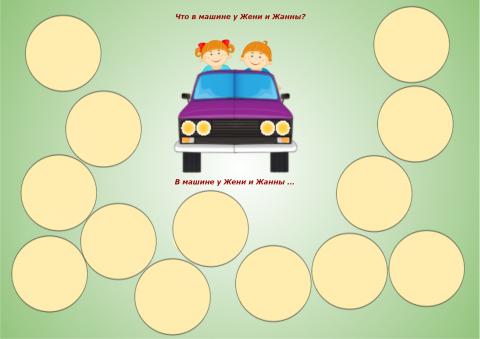 «Что в машине у Жени и Жанны?», бесплатное пособие для автоматизации звуков
