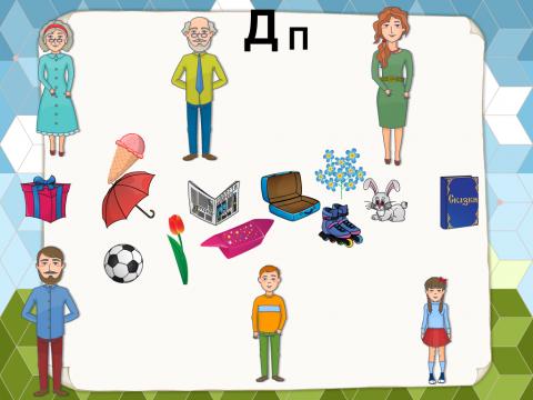 «Дательный падеж имен существительных. Кому что?», бесплатное пособие для русского языка