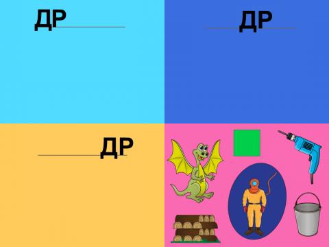 ДР в начале , середине и конце слова