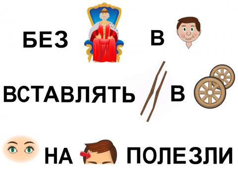 «Фразеологизмы. 2.», бесплатное пособие для русского языка