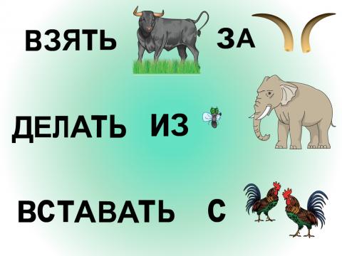 «Фразеологизмы. 4.», бесплатное пособие для русского языка