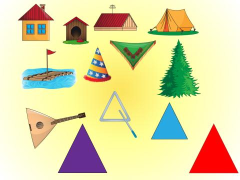 Где спрятался треугольник?
