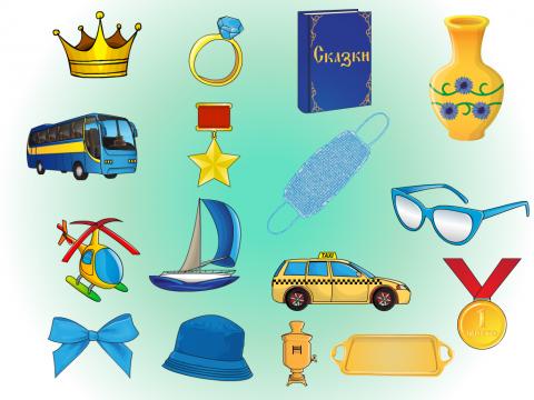 «Желтый и синий», бесплатное пособие для лексических тем