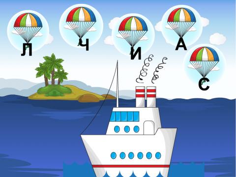 «Как вы яхту назовёте...», бесплатное пособие для чтения слов