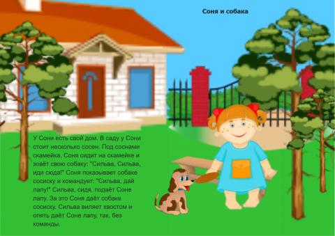 «Книга рассказов Соня и собака», бесплатное пособие для составления рассказа