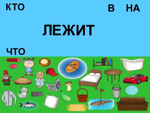 «Кто/что лежит В или НА», бесплатное пособие для грамматических категорий