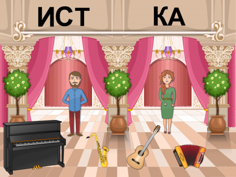 «Музыканты», бесплатное пособие для лексических тем