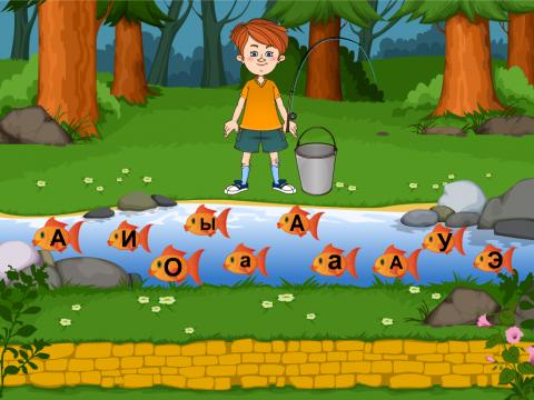 «На рыбалке», бесплатное пособие для букв, азбуки