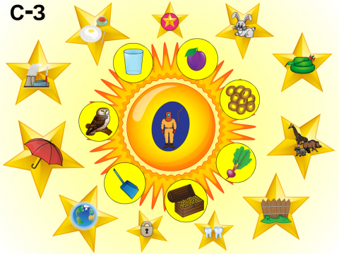«На солнце, на звезде», бесплатное пособие для дифференциации звуков