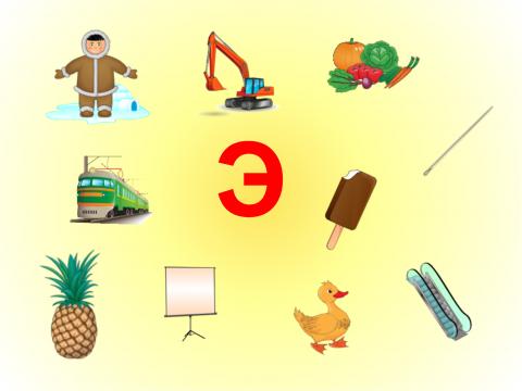 «Найди картинки со звуком Э», бесплатное пособие для звукового анализа слова