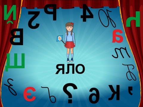 «Оля в Зазеркалье», бесплатное пособие для букв, азбуки