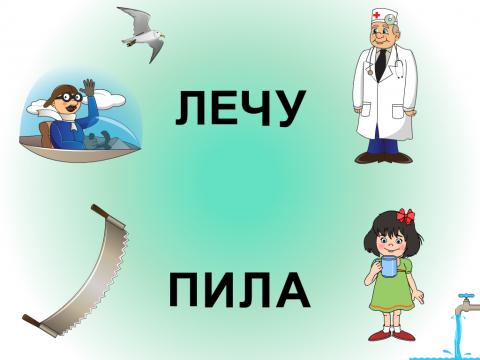 «ОМОФОРМЫ 1», бесплатное пособие для русского языка