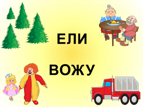 «ОМОФОРМЫ 2», бесплатное пособие для русского языка