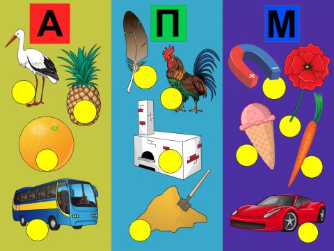 «Определи первый звук в словах», бесплатное пособие для звукового анализа слова