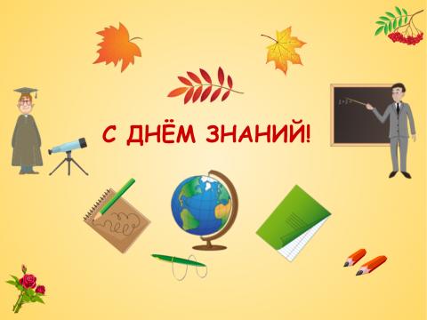 «Открытка к 1 сентября», бесплатное пособие для лексических тем