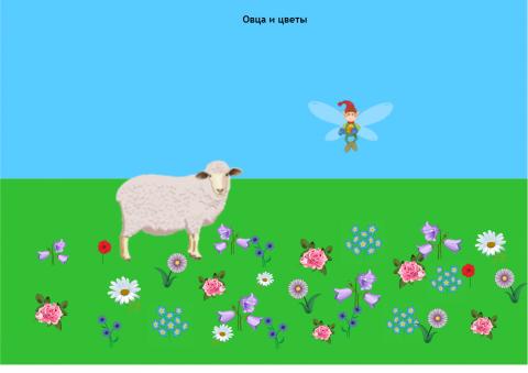 «Овца и цветы», бесплатное пособие для автоматизации звуков