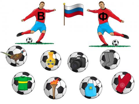 «Помоги футболистам!», бесплатное пособие для дифференциации звуков