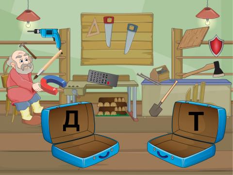 «Разложи инструменты!», бесплатное пособие для дифференциации звуков