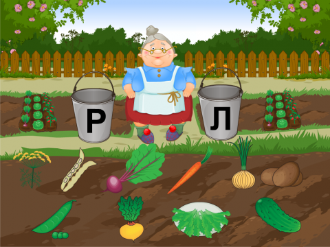 «Разложи овощи по вёдрам!», бесплатное пособие для дифференциации звуков