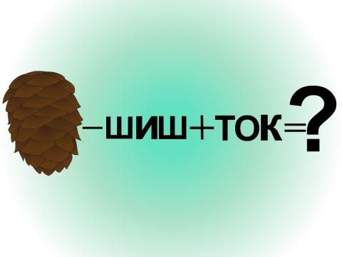 «Ребус (каток)», бесплатное пособие для русского языка