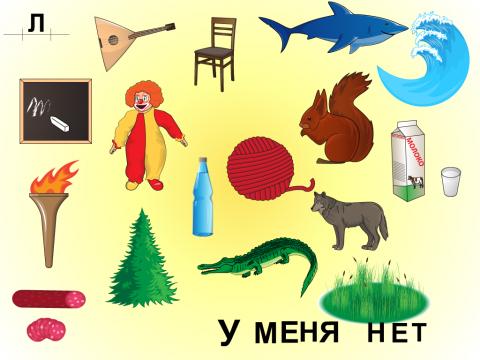 «Родительный падеж и звук Л в середине слова», бесплатное пособие для русского языка