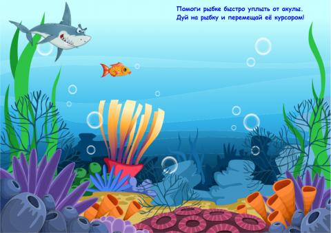 «Рыбка уплывает от  акулы», бесплатное пособие для автоматизации звуков