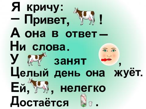 """Серия """"Слова-картинки"""". Почему молчит корова?"""
