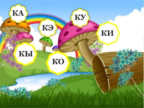 «Слоги с буквой К», бесплатное пособие для букв, азбуки