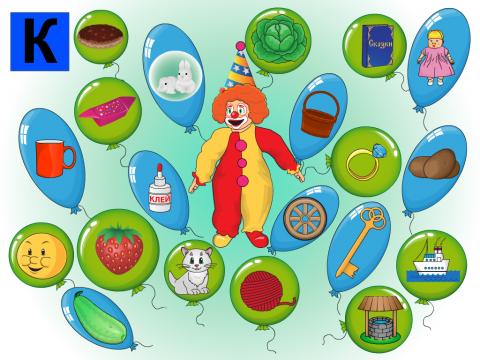«Собери шарики для клоуна», бесплатное пособие для автоматизации звуков